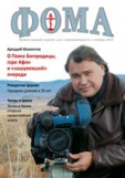 ФОМА №1(105), 2012