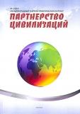Партнерство цивилизаций № 1, 2012