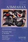 Альманах «Русский мир и Латвия» Вып. ХХVIII