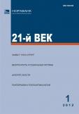 21-й ВЕК № 1, 2012