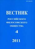 Вестник Российского философского общества 4 (60), 2011