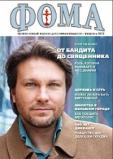 ФОМА №2(106), 2012