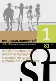 НЕПРИКОСНОВЕННЫЙ ЗАПАС №81 (1/2012)