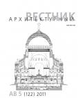 Архитектурный вестник № 5(122) 2011