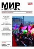 Мир и политика №12, 2011