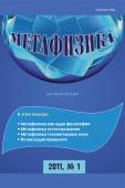 Метафизика  №1, 2011