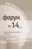 Антропологический  форум №14, 2011