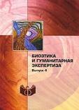 Биоэтика и гуманитарная экспертиза. Выпуск 4