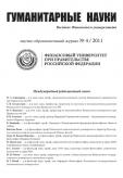Гуманитарные науки № 4, 2011