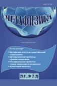Метафизика №2, 2011