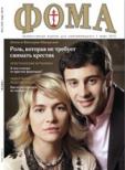 ФОМА №3(107), 2012