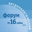 Антропологический  форум — online №16, 2012