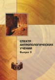 Спектр антропологических учений. Вып. 3, 2010