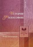 История философии № 15, 2010