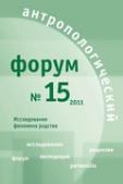 Антропологический форум №15, 2011