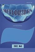 Метафизика №1, 2012