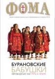 ФОМА №4(108), 2012