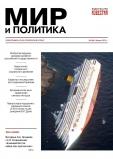 Мир и политика №1, 2012