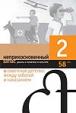 НЕПРИКОСНОВЕННЫЙ ЗАПАС №82 (2/2012)