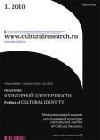 Международный журнал исследований культуры № 1, 2010