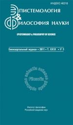 Эпистемология и философия науки Т. XXIX №3 2011