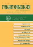Гуманитарные науки № 1, 2012