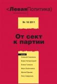 Левая политика № 16, 2011