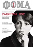 ФОМА №5(109), 2012