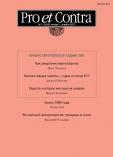 Pro et Contra, том 16, №1-2, январь-апрель 2012