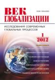Век глобализации № 1(9), 2012