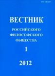 Вестник Российского философского общества 1 (61), 2012