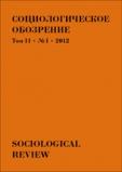 Социологическое обозрение Том 11, №1, 2012