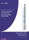 Международный журнал исследований культуры № 1, 2011