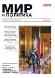 Мир и политика №5, 2012