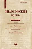 Философский журнал №2(7), 2011