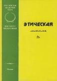 Этическая мысль Вып. 1, 2000