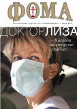 ФОМА №6(110), 2012