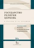 Государство, религия, Церковь в России и за рубежом №1(29), 2012