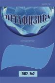 Метафизика №2, 2012