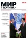 Мир и политика №6, 2012