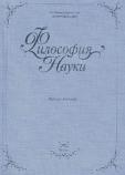 Философия науки. Вып. 9