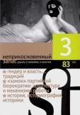НЕПРИКОСНОВЕННЫЙ ЗАПАС №83 (3/2012)