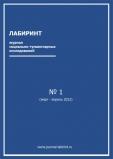 Лабиринт №1, 2012