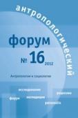 Антропологический форум №16, 2012
