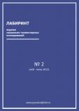 Лабиринт №2, 2012