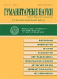 Гуманитарные науки № 2, 2012