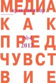КУЛЬТИВАТОР №4, 2012