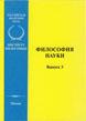 Философия науки. Выпуск 4, 1998