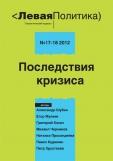 Левая политика № 17-18, 2012