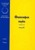 Философия науки. Вып. 6